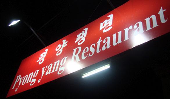 Pyong yang Restaurant - Jakarta